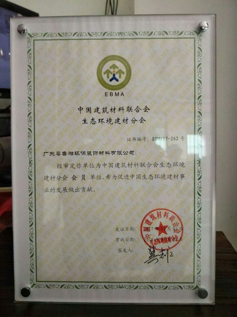 Member of China building materials association ecological environment building materials branch